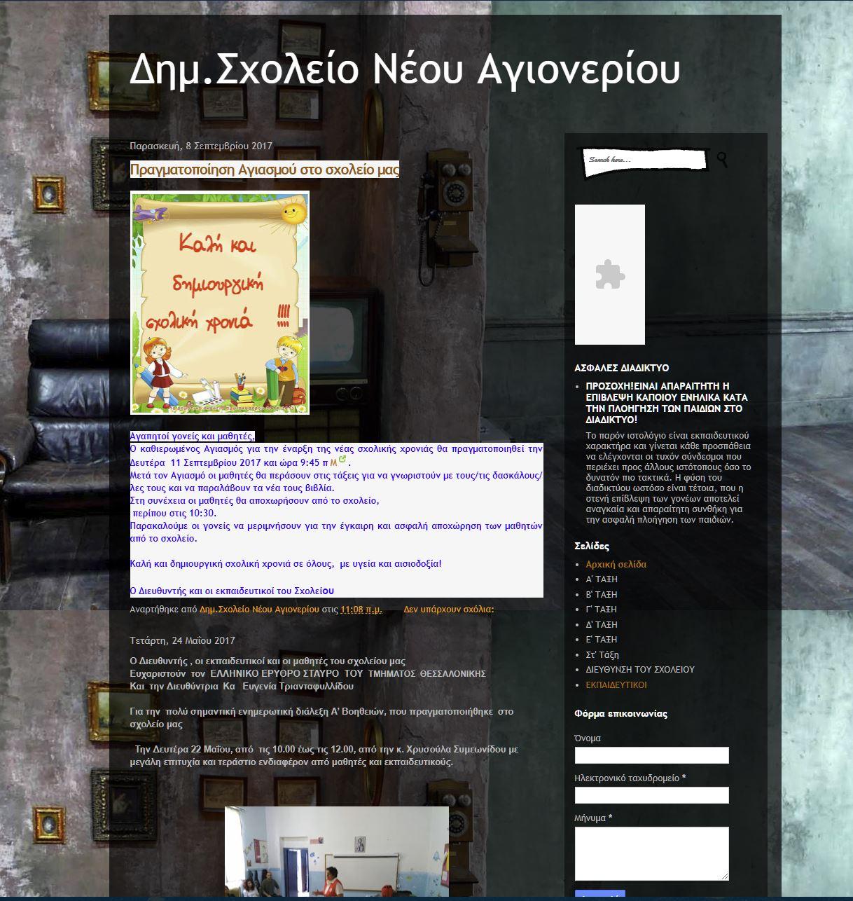 ff94a68fa3b4 Θεματικό Δίκτυο Ασφάλεια στο Διαδίκτυο